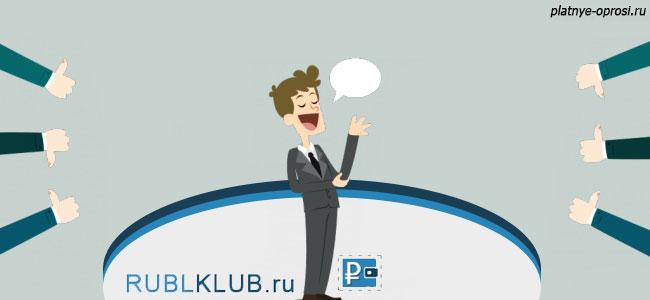 Rublklub – сайт для заработка на опросах