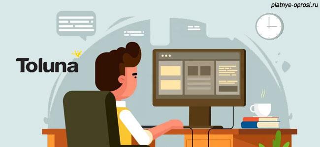 Toluna - сайт интернет опросов