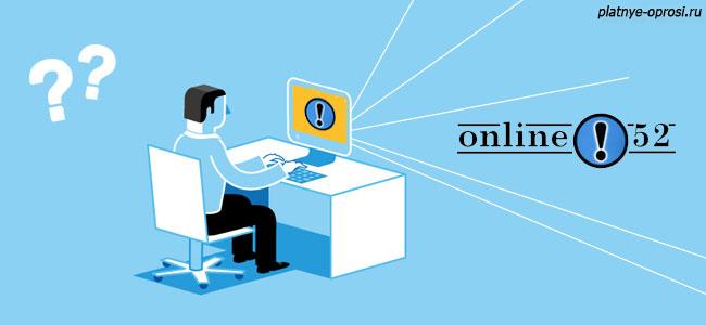 Заработок в проекте Online52