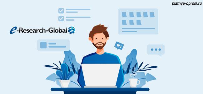 E-Research-global – сайт оплачиваемых исследований