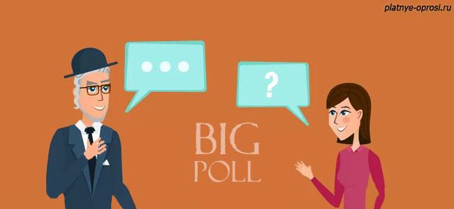Сайт оплачиваемых опросов Bigpoll