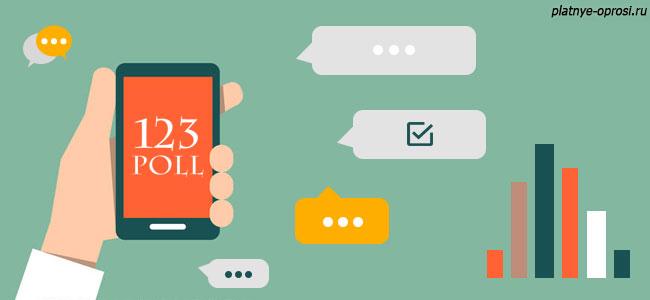 123poll – проект онлайн опросов
