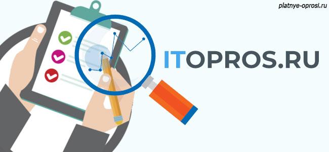 Itopros - опросный проект для IT-специалистов