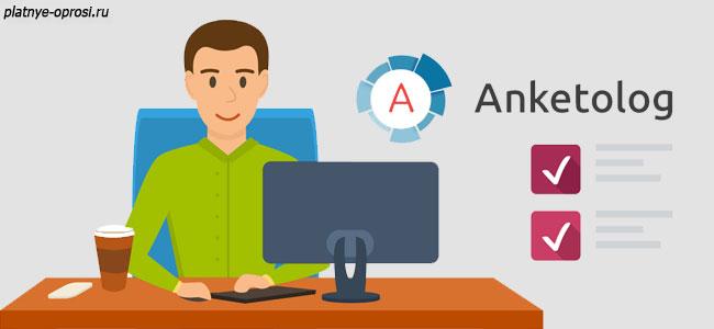 Anketolog - сервис онлайн опросов