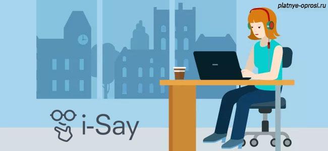 I-say – сервис маркетинговых исследований