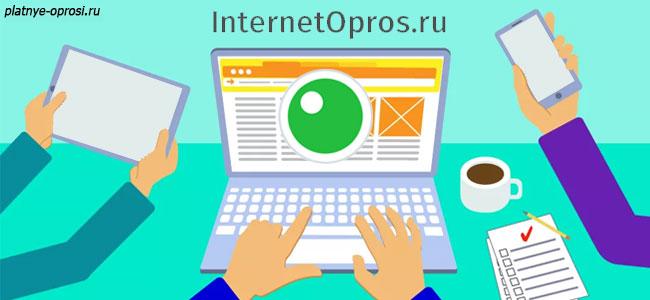 InternetOpros – проверенный опросный проект