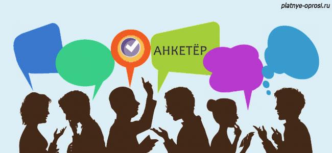 Анкетер - сайт интернет опросов