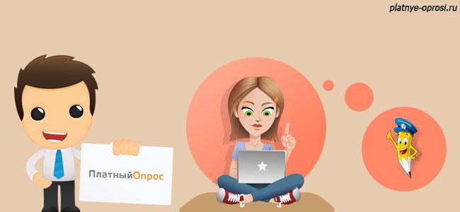PlatnijOpros – сайт маркетинговых исследований