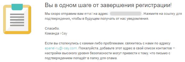 Подтверждение регистрации на I-say