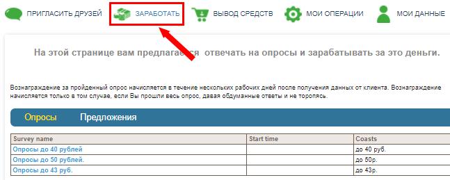 Список опросов для прохождения в проекте Рубльклуб