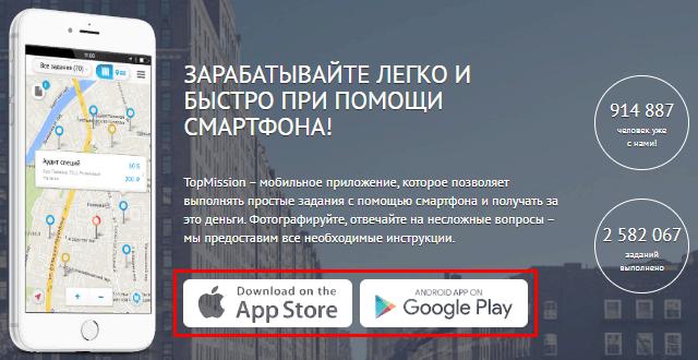 Сайт проекта TopMission