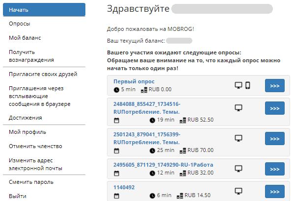 Интерфейс сервиса Mobrog