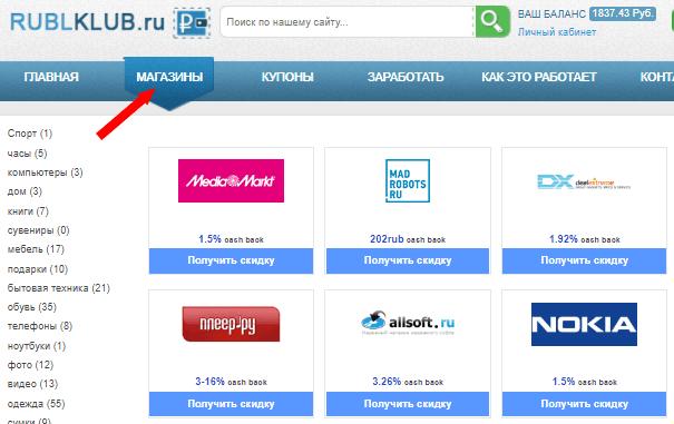 Партнеры сайта Рубльклуб