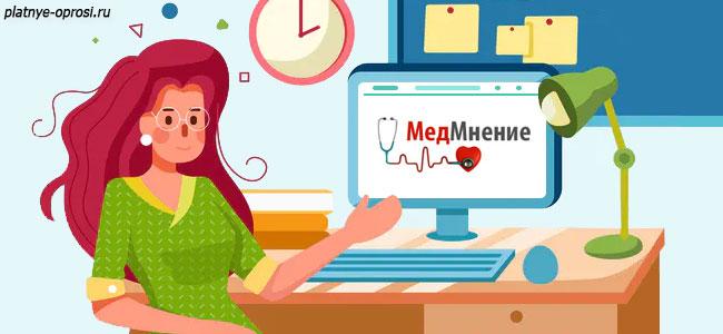 МедМнение – опросный сайт медицинской тематики