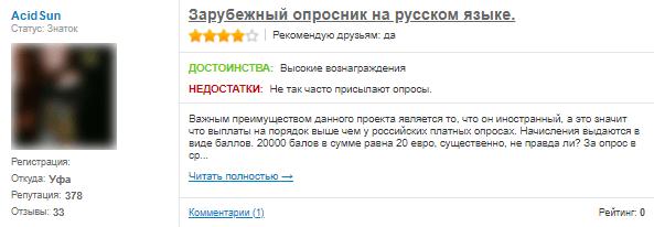 Отзыв пользователя о проекте Myiyo