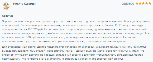 Отзыв участника о сайте Myiyo
