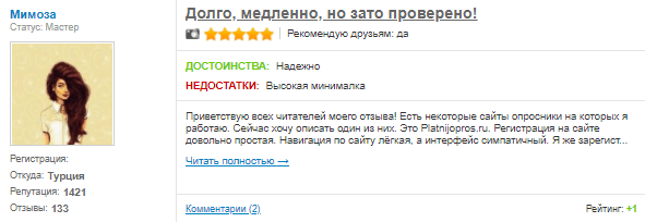 Отзыв о сервисе PlatnijOpros