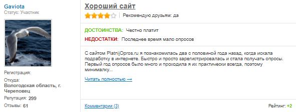 Мнение участника о сайте PlatnijOpros