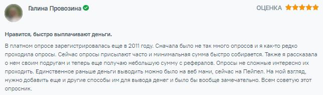 Оценка проекта PlatnijOpros