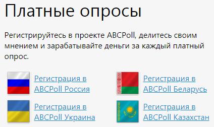 Регистрация в проекте Abcpoll
