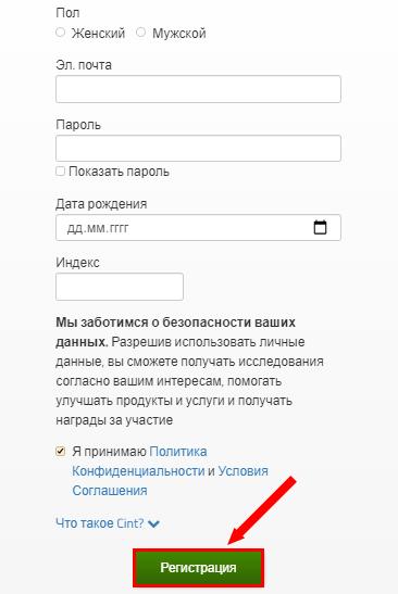 Прохождение регистрации на Abcpoll