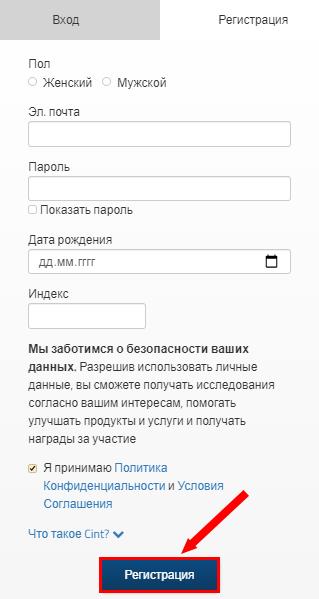 Прохождение регистрации на сайте Iberia System