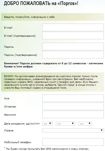 Регистрация в проекте Itopros