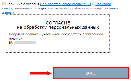 Процесс регистрации на сайте Itopros