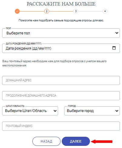 Процесс регистрации в проекте LifePoints