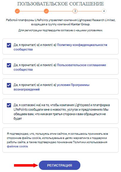 Завершающий этап регистрации на LifePoints