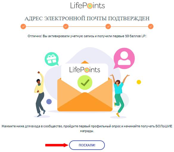 Начало работы с сервисом LifePoints
