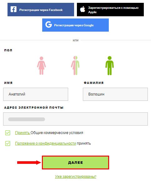 Регистрация в проекте Marketagent
