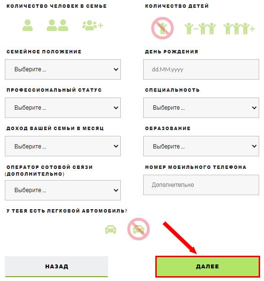 Прохождение регистрации на Маркетагент