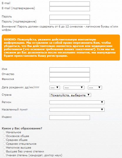 Прохождение регистрации в проекте МедМнение