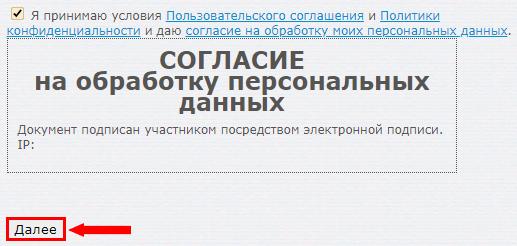 Процесс регистрации в опроснике МедМнение