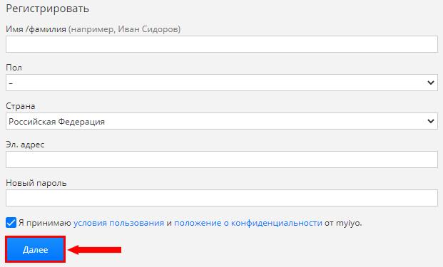 Процесс регистрации на Myiyo