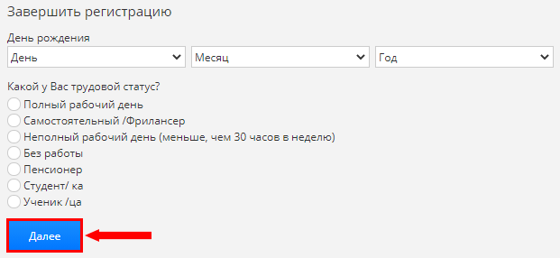 Завершающий этап регистрации на Myiyo