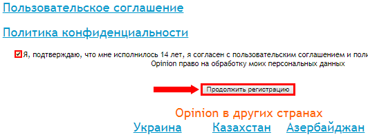 Регистрация в проекте Opinion Мнение