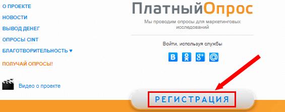 Регистрация в проекте PlatnijOpros