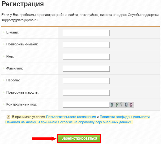 Процесс регистрации на PlatnijOpros