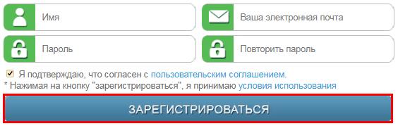Процесс регистрации в проекте Рубльклуб