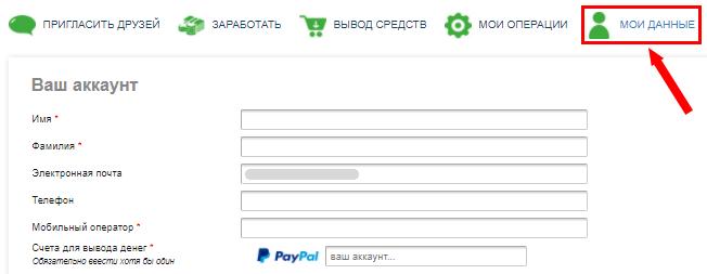 Заполнение профильной анкеты на Рубльклубе