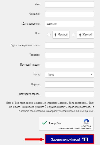 Регистрация в проекте Onlineopros