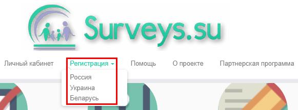 Регистрация в опроснике Surveys.su