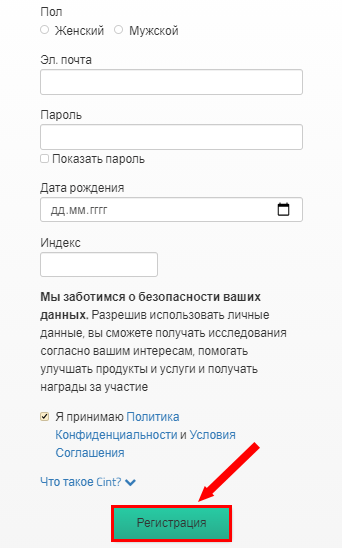 Прохождение регистрации на Surveys.su
