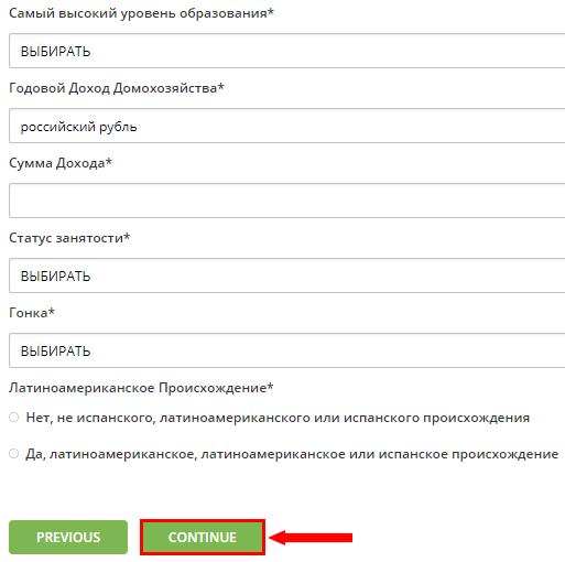 Прохождение регистрации на SurveySavvy