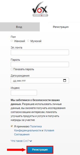 Прохождение регистрации на Voxru.net