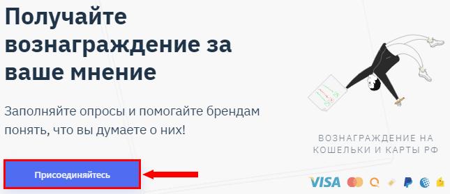 Регистрация в опроснике YouThink
