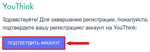 Активация аккаунта на сайте YouThink