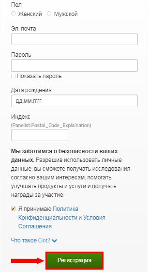 Прохождение регистрации на сайте 123poll
